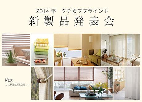 2014年タチカワブラインド新製品発表会