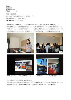 IICC 小池祥子氏によるミラノサローネ2016視察レポート