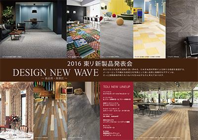 2016 東リ新製品発表会