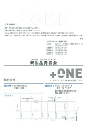 2017年タチカワブラインド新作発表会