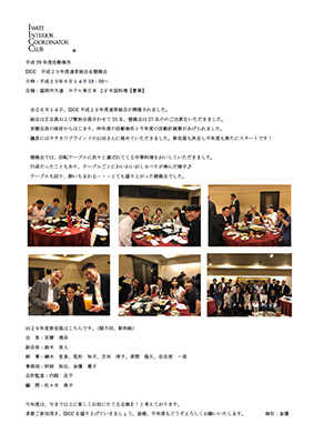 IICC平成29年度通常総会&懇親会