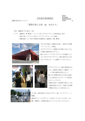 IICC平成29年度「建築を楽しむ旅 in あおもり」