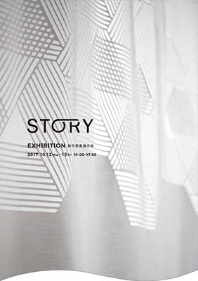 『STORY』新作発表展示会及び新商品説明会