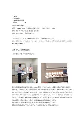 〜引き出しを増やそう〜 ナイトセミナー Vol.4