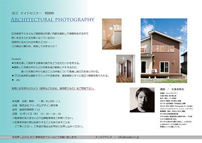 IICCナイトセミナー 特別枠ARCHITECTURAL PHOTOGRAPHY